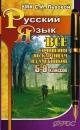 Все сочинения по картинам из учебников 5-9 классов УМК Русский язык под ред. С.И. Львовой